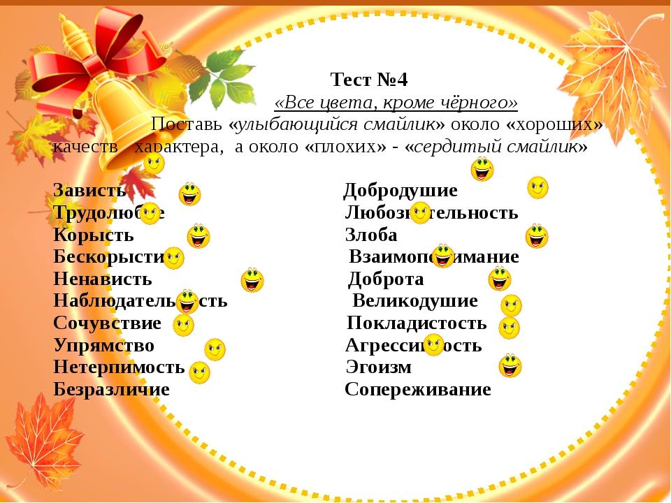 Тест №4 «Все цвета, кроме чёрного» Поставь «улыбающийся смайлик» около «хоро...