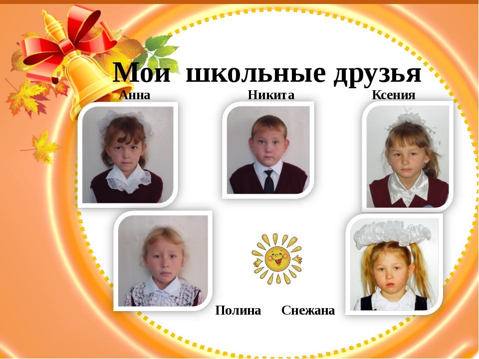 Мои школьные друзья Анна Никита Ксения Полина Снежана