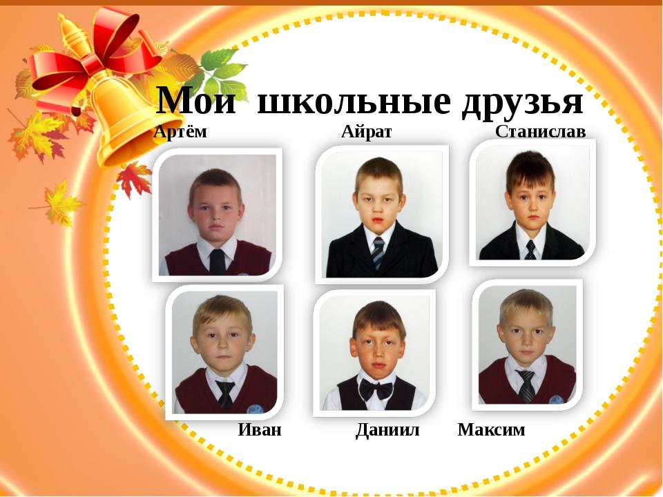 Мои школьные друзья Артём Айрат Станислав Иван Даниил Максим