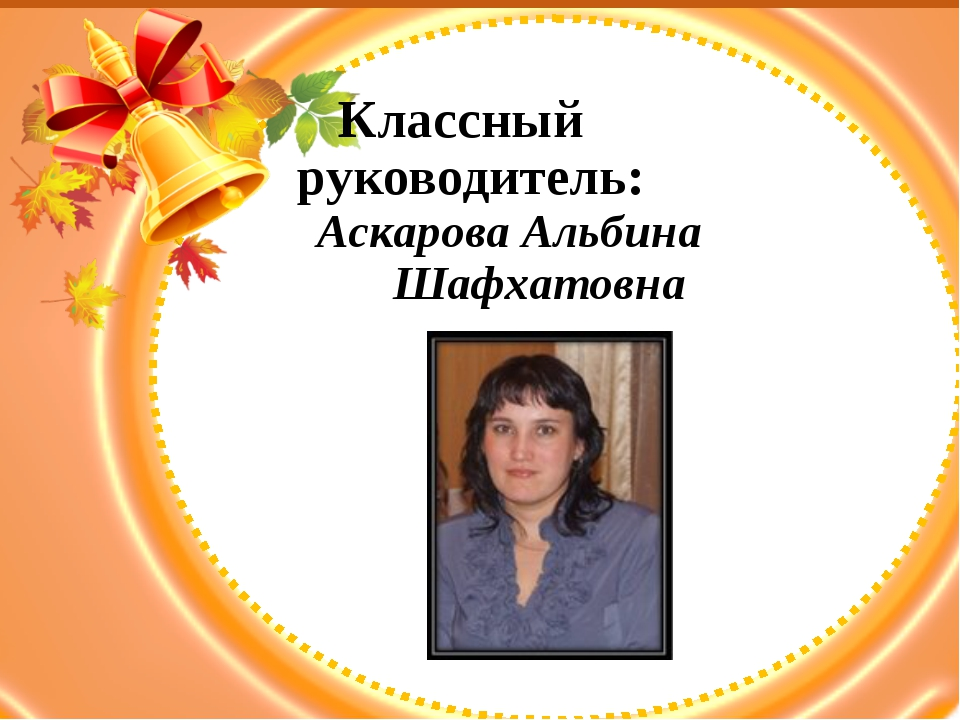 Классный руководитель: Аскарова Альбина Шафхатовна