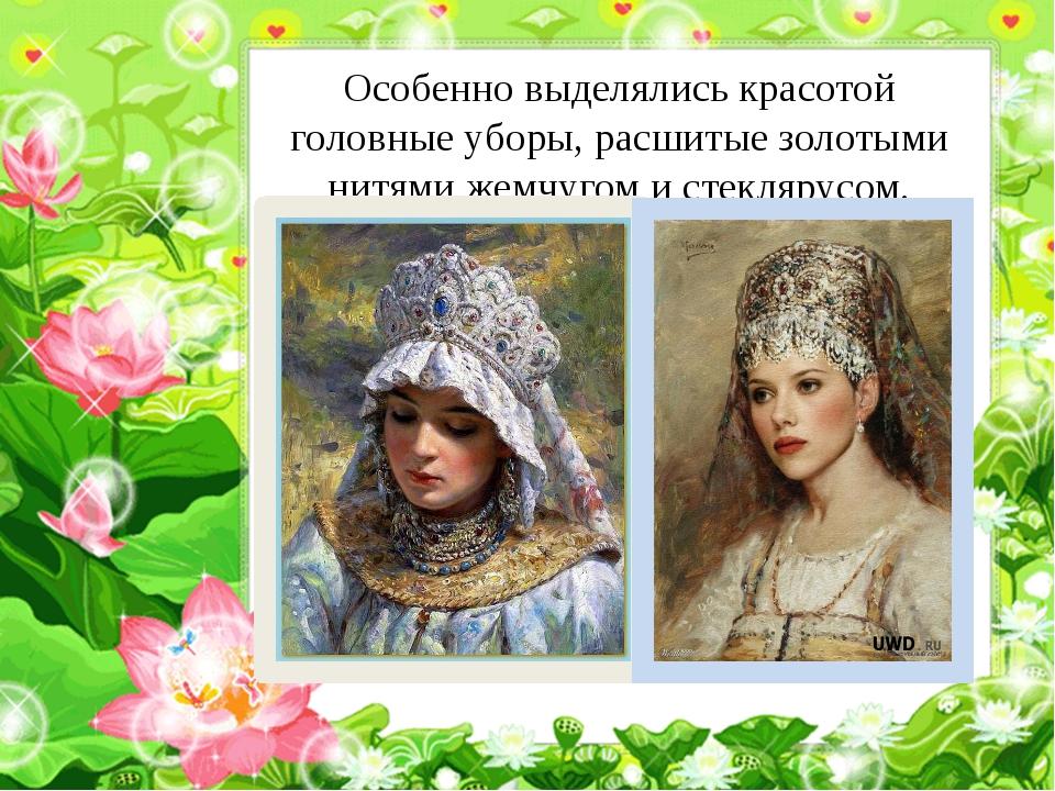 Особенно выделялись красотой головные уборы, расшитые золотыми нитями жемчуг...
