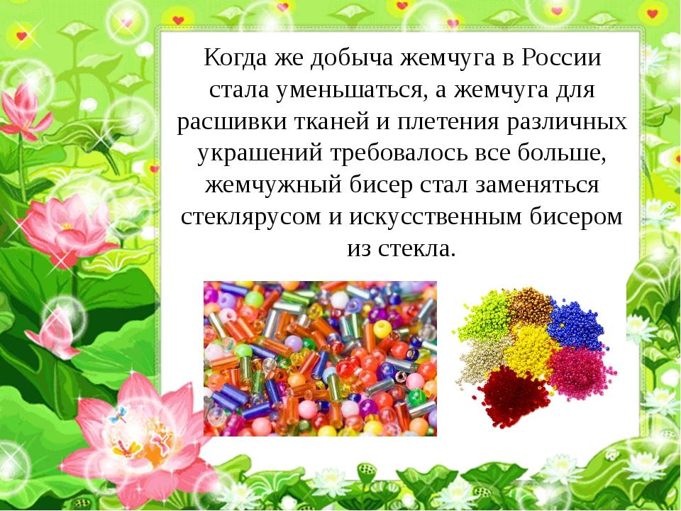 Когда же добыча жемчуга в России стала уменьшаться, а жемчуга для расшивки т...