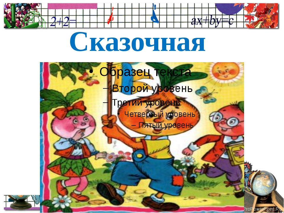 Сказочная ProPowerPoint.Ru