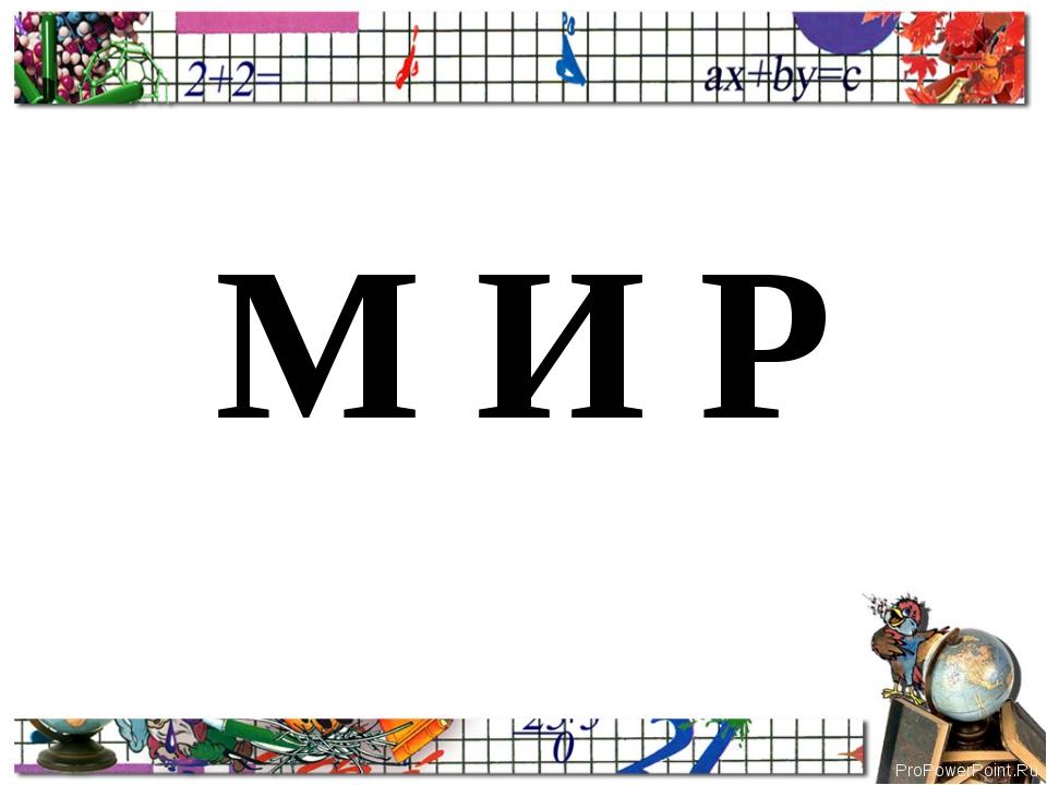 М И Р ProPowerPoint.Ru