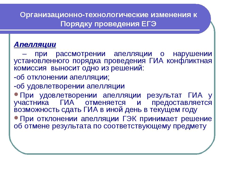 Организационно-технологические изменения к Порядку проведения ЕГЭ Апелляции –...