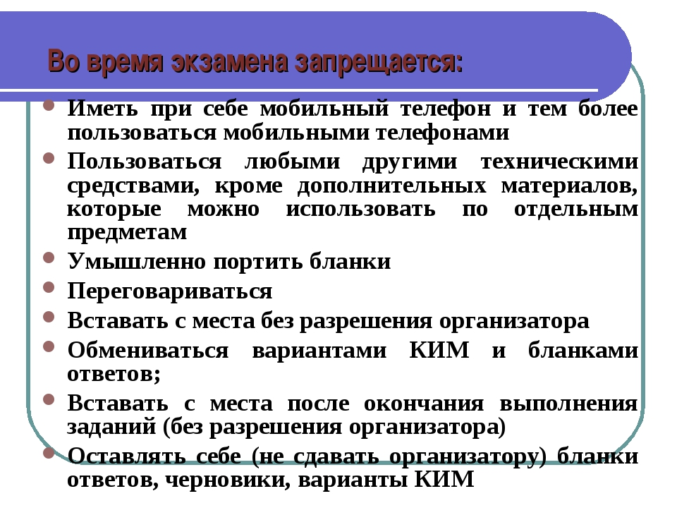 Во время экзамена запрещается: Иметь при себе мобильный телефон и тем более п...