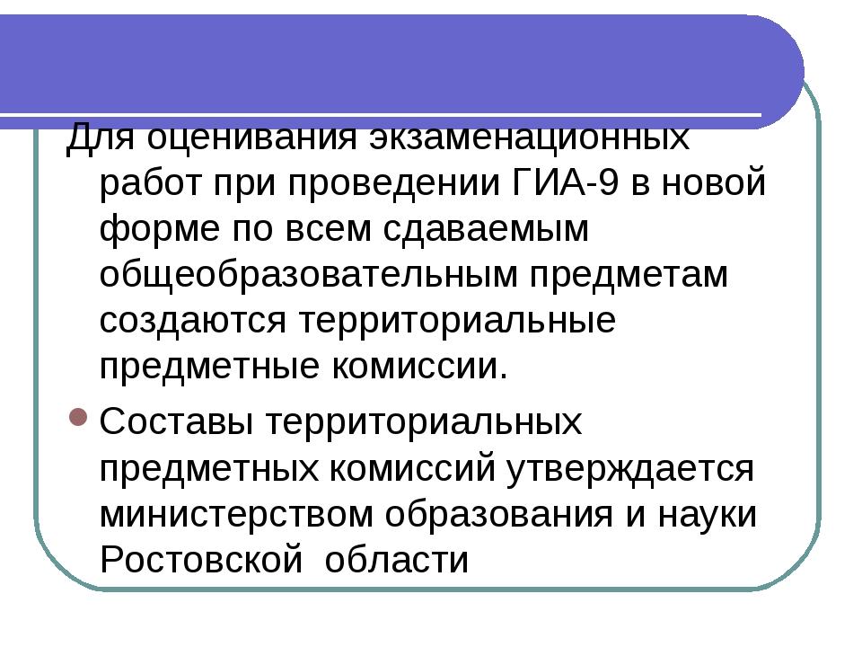 Для оценивания экзаменационных работ при проведении ГИА-9 в новой форме по вс...