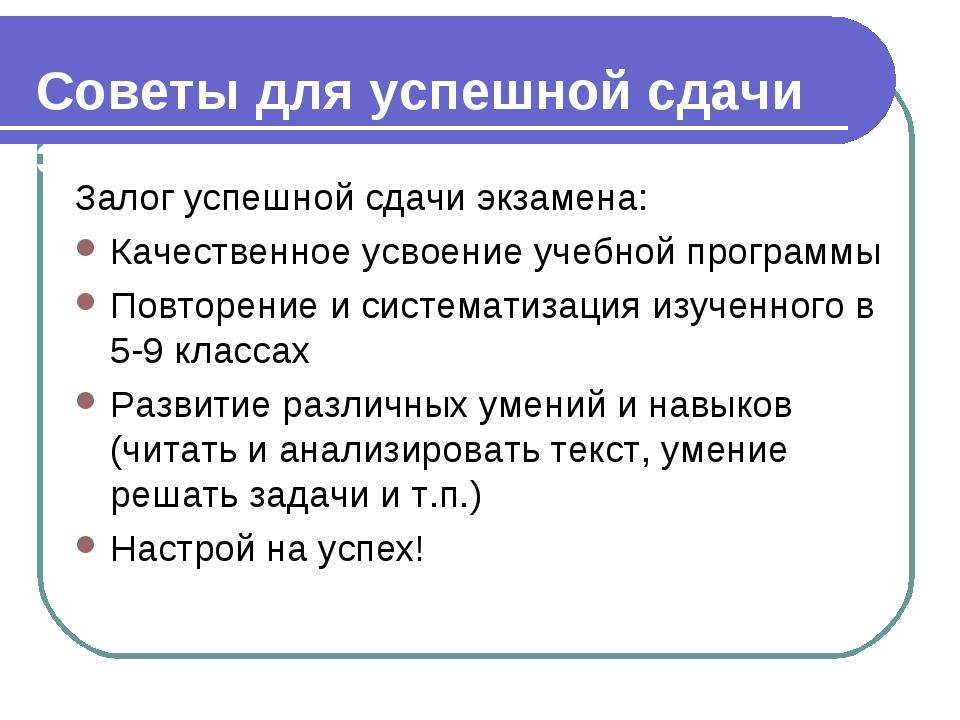 Советы для успешной сдачи экзаменов Залог успешной сдачи экзамена: Качественн...