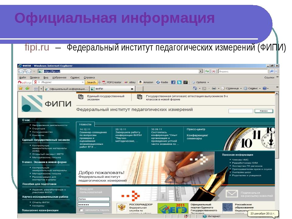 Официальная информация fipi.ru – Федеральный институт педагогических измерени...