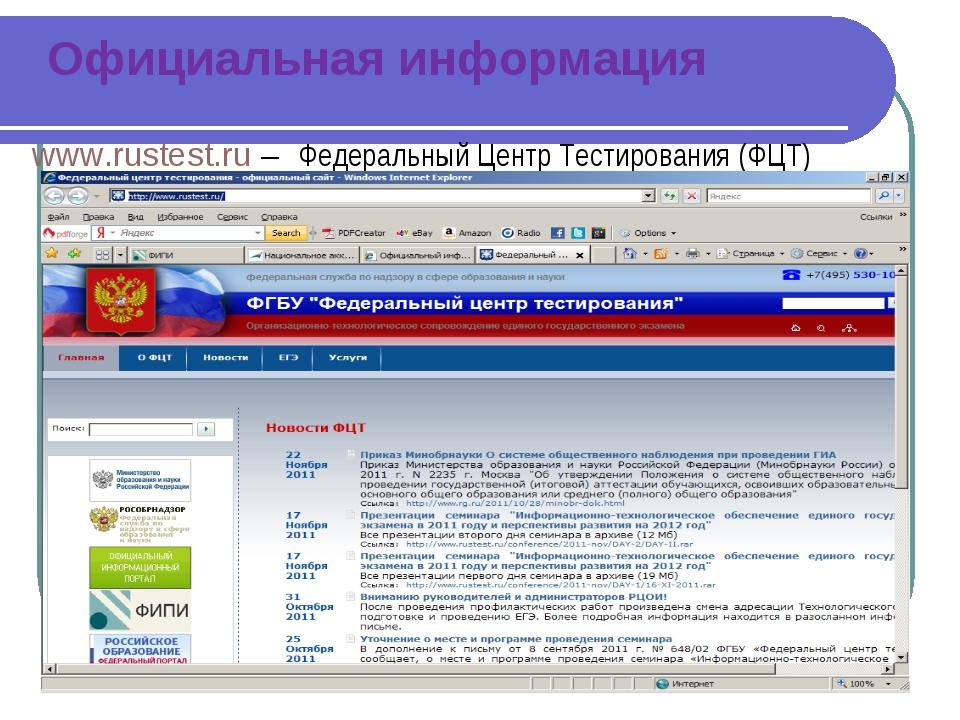 Официальная информация www.rustest.ru – Федеральный Центр Тестирования (ФЦТ)