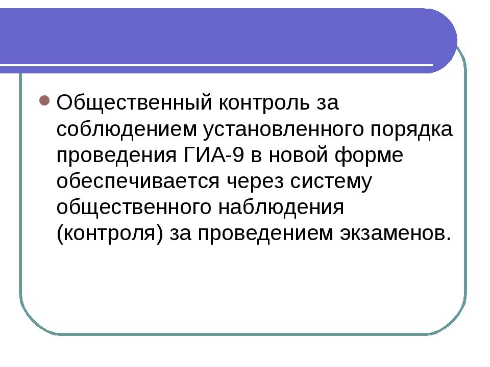 Общественный контроль за соблюдением установленного порядка проведения ГИА-9...
