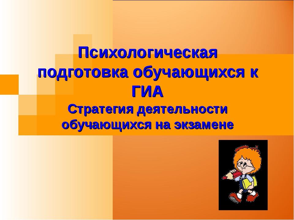 Психологическая подготовка обучающихся к ГИА Стратегия деятельности обучающих...