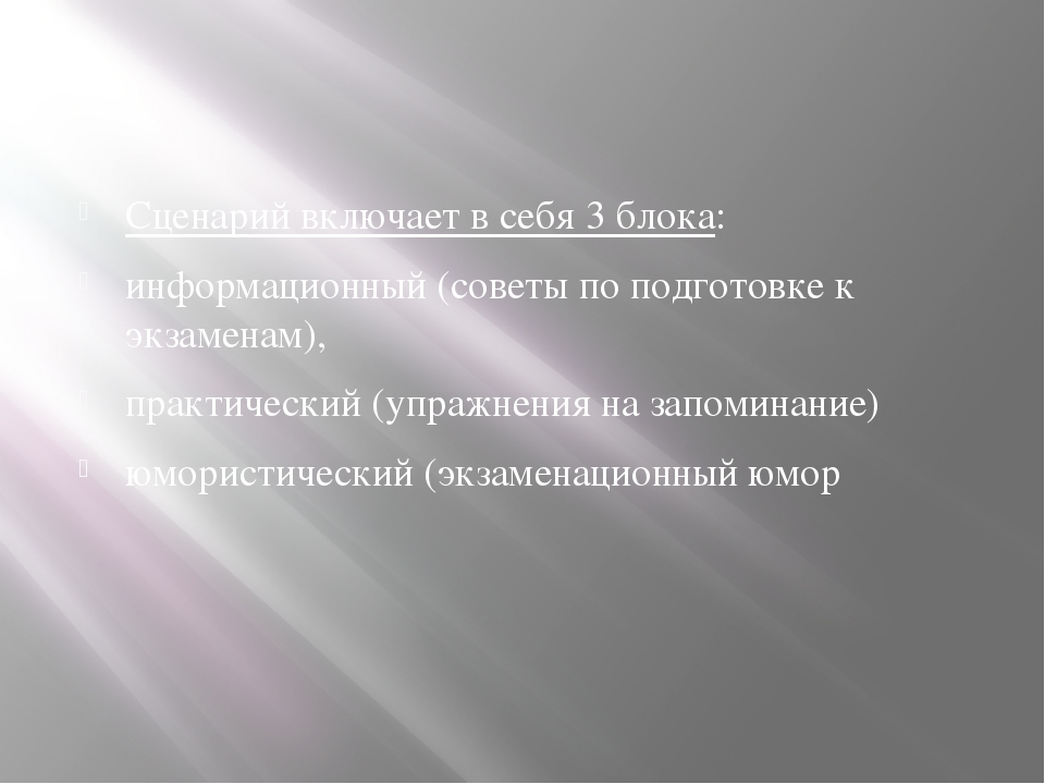 Сценарий включает в себя 3 блока: информационный (советы по подготовке к экз...