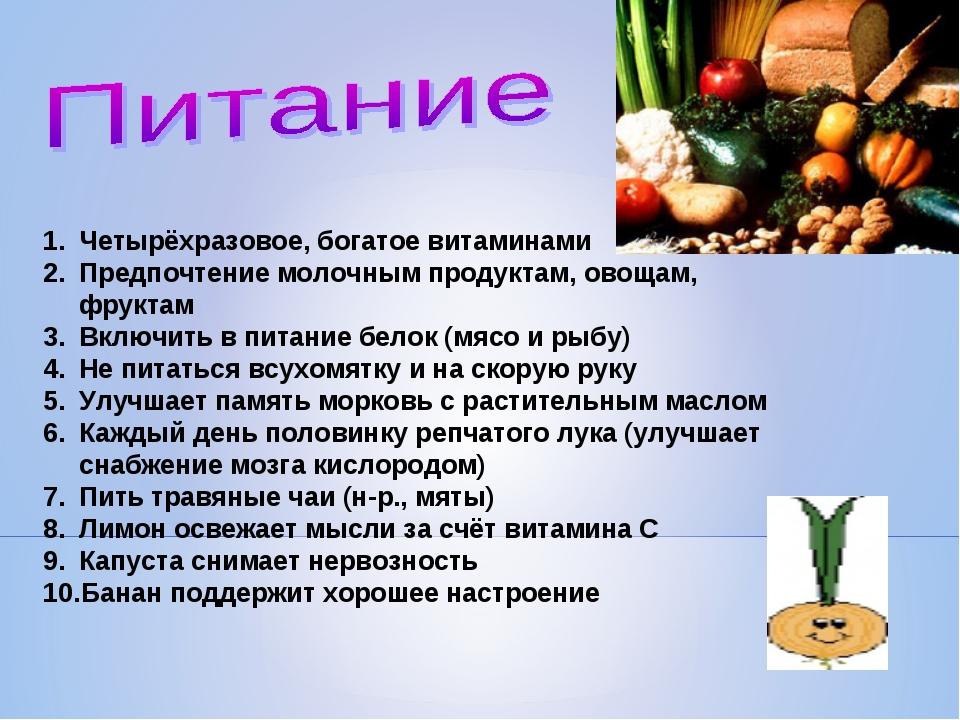 Четырёхразовое, богатое витаминами Предпочтение молочным продуктам, овощам, ф...