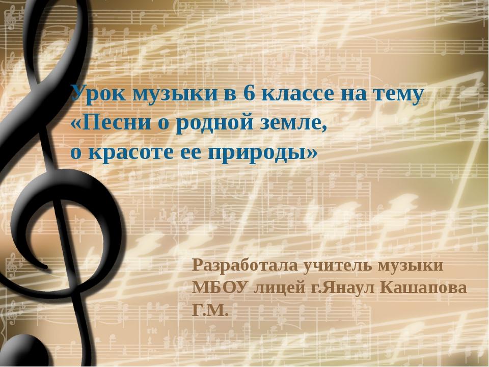 Урок музыки в 6 классе на тему «Песни о родной земле, о красоте ее природы»...