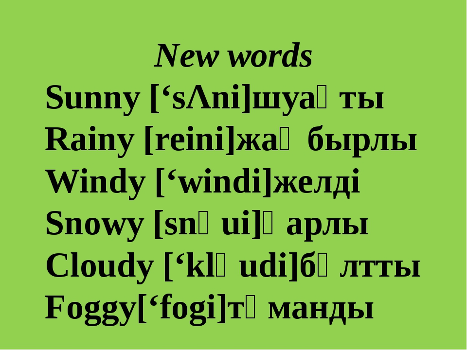 New words Sunny ['sΛni]шуақты Rainy [reini]жаңбырлы Windy ['windi]желді Snowy