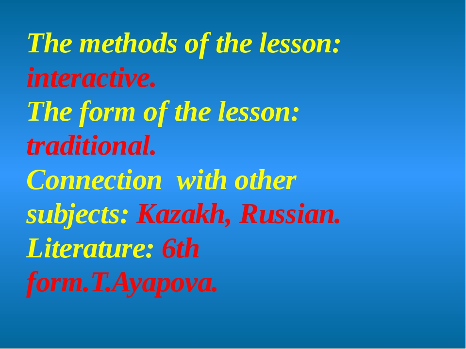 The methods of the lesson: interactive. The form of the lesson: traditional....