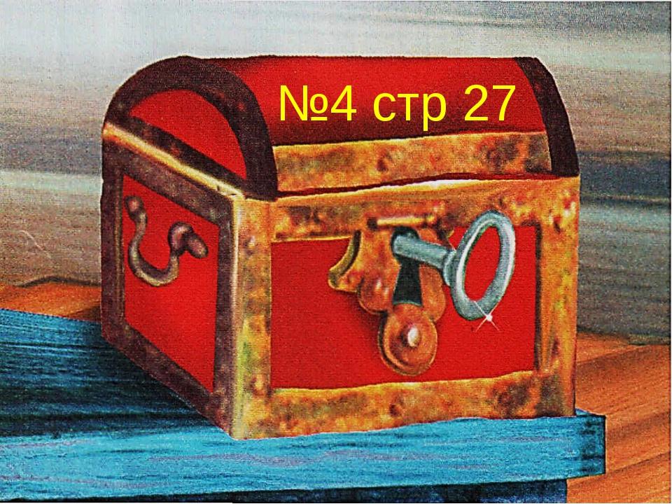 №4 стр 27