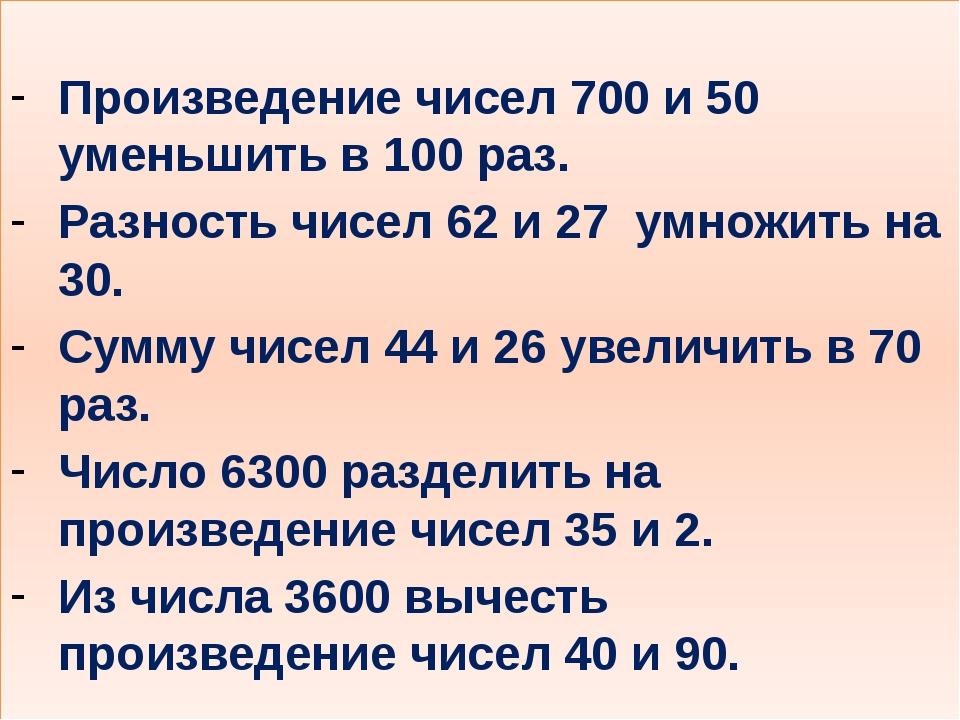 Произведение чисел 700 и 50 уменьшить в 100 раз. Разность чисел 62 и 27 умно...