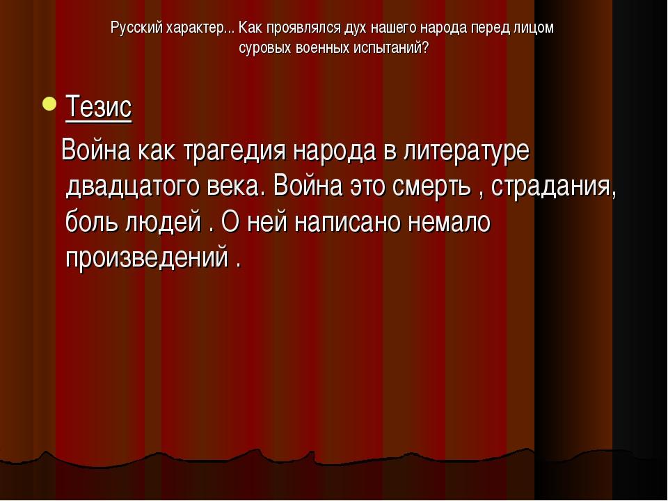 Русский характер... Как проявлялся дух нашего народа перед лицом суровых вое...