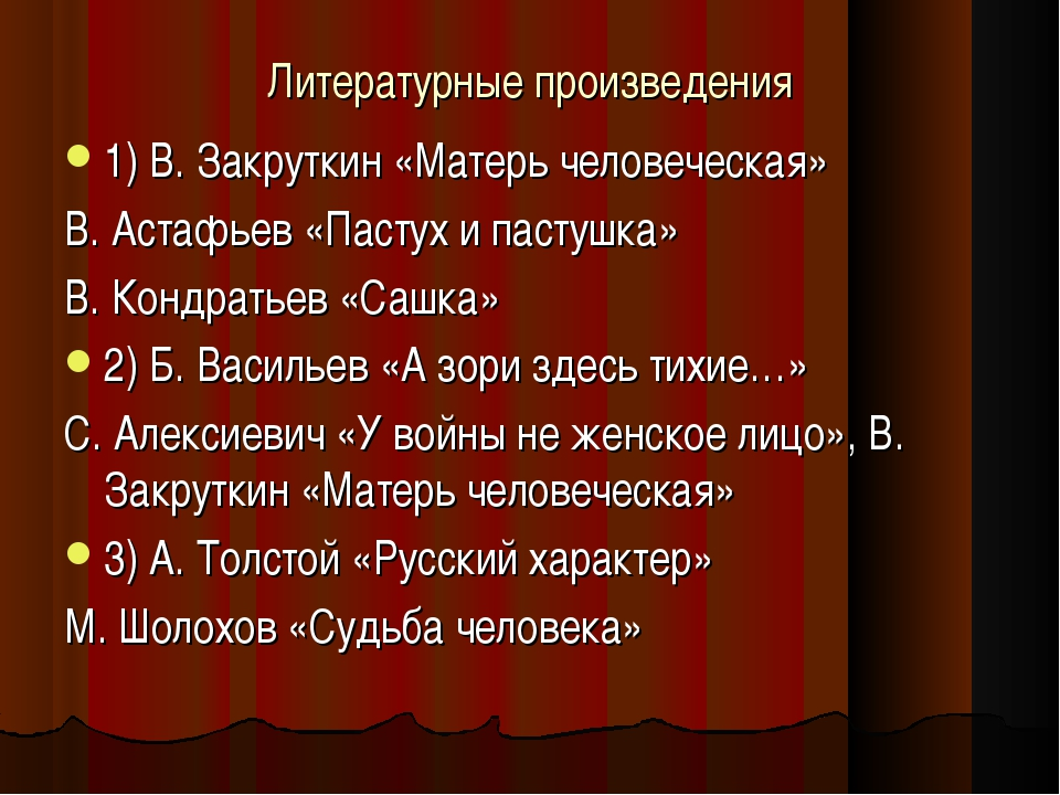 Литературные произведения 1) В. Закруткин «Матерь человеческая» В. Астафьев «...