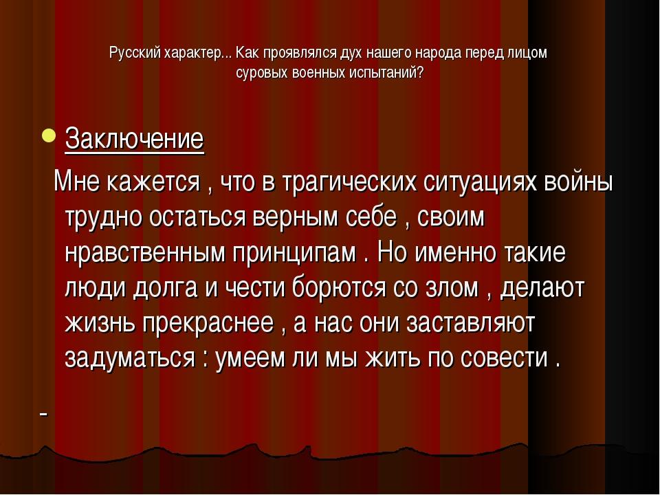 Русский характер... Как проявлялся дух нашего народа перед лицом суровых воен...