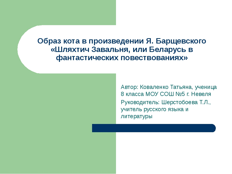 Образ кота в произведении Я. Барщевского «Шляхтич Завальня, или Беларусь в фа...