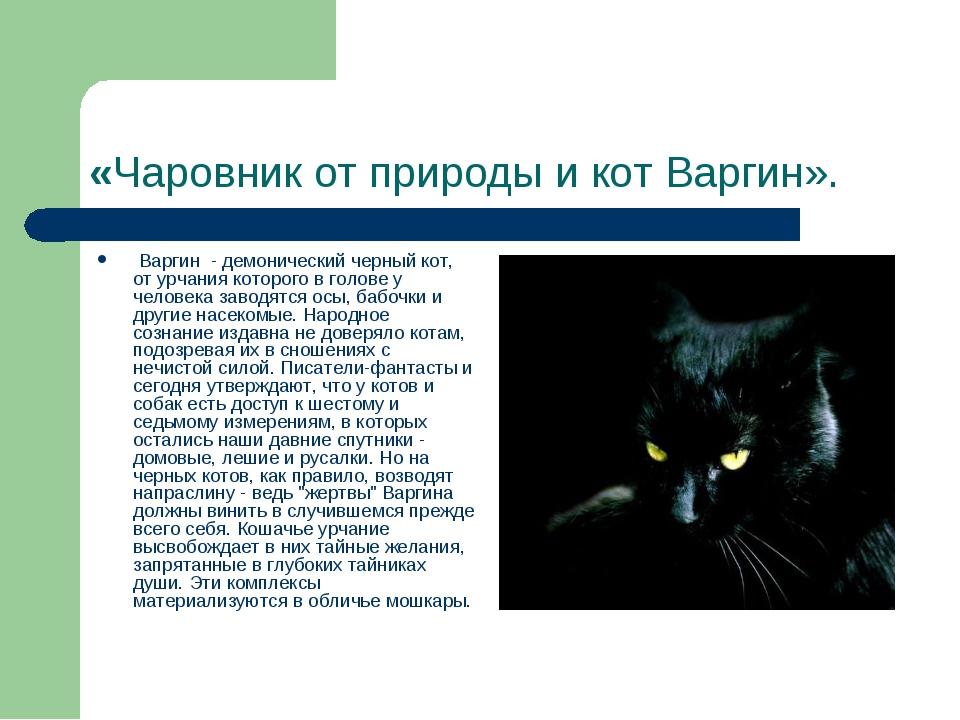 «Чаровник от природы и кот Варгин». Варгин - демонический черный кот, от урча...