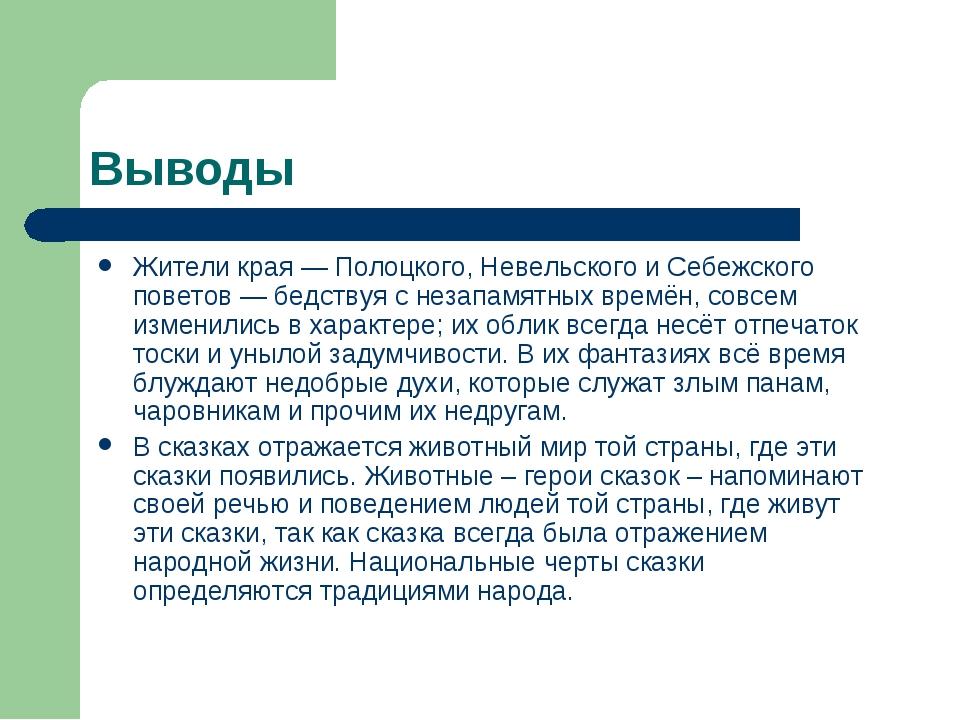 Выводы Жители края — Полоцкого, Невельского и Себежского поветов — бедствуя с...