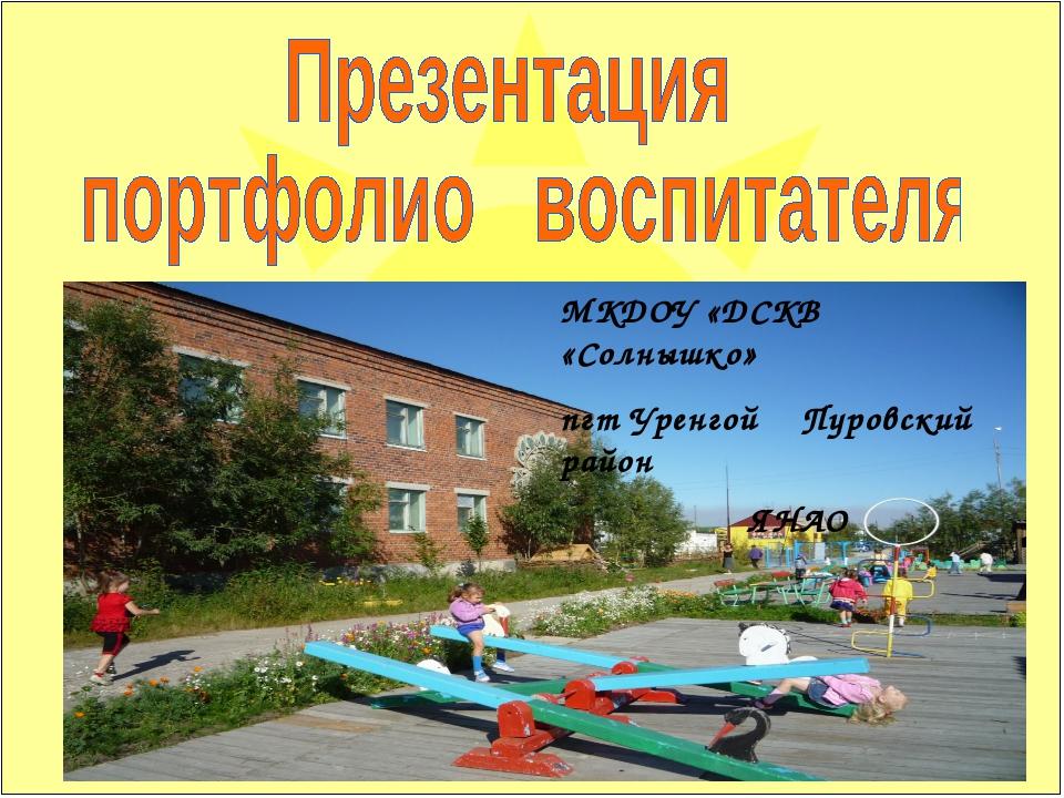 МКДОУ «ДСКВ «Солнышко» пгт Уренгой Пуровский район ЯНАО