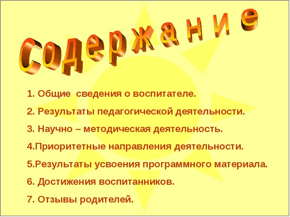1. Общие сведения о воспитателе. 2. Результаты педагогической деятельности. 3...