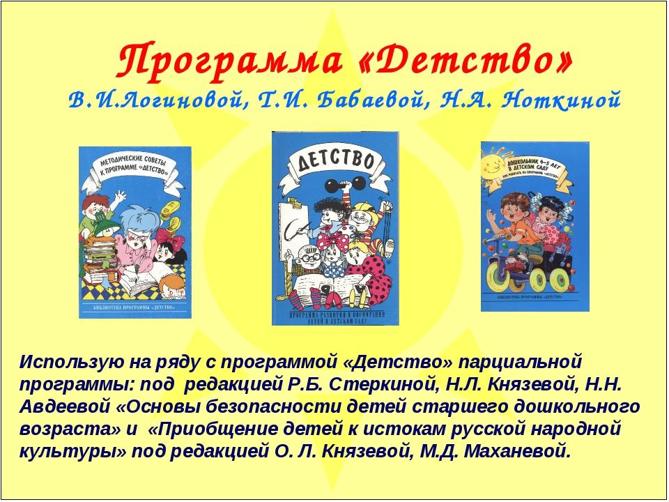Программа «Детство» В.И.Логиновой, Т.И. Бабаевой, Н.А. Ноткиной Использую на...