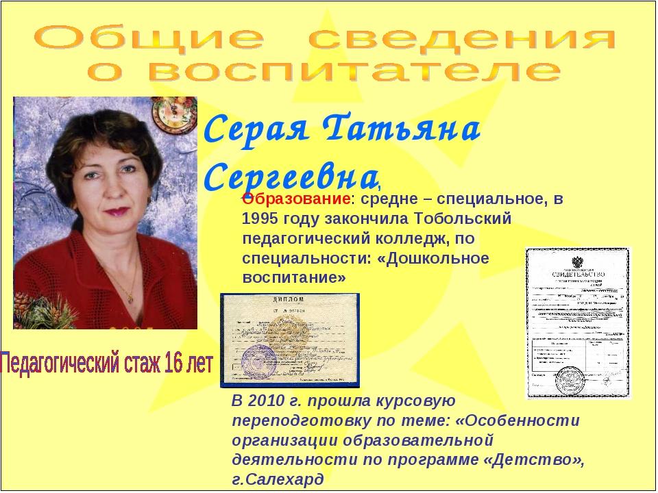 Серая Татьяна Сергеевна, Образование: средне – специальное, в 1995 году закон...