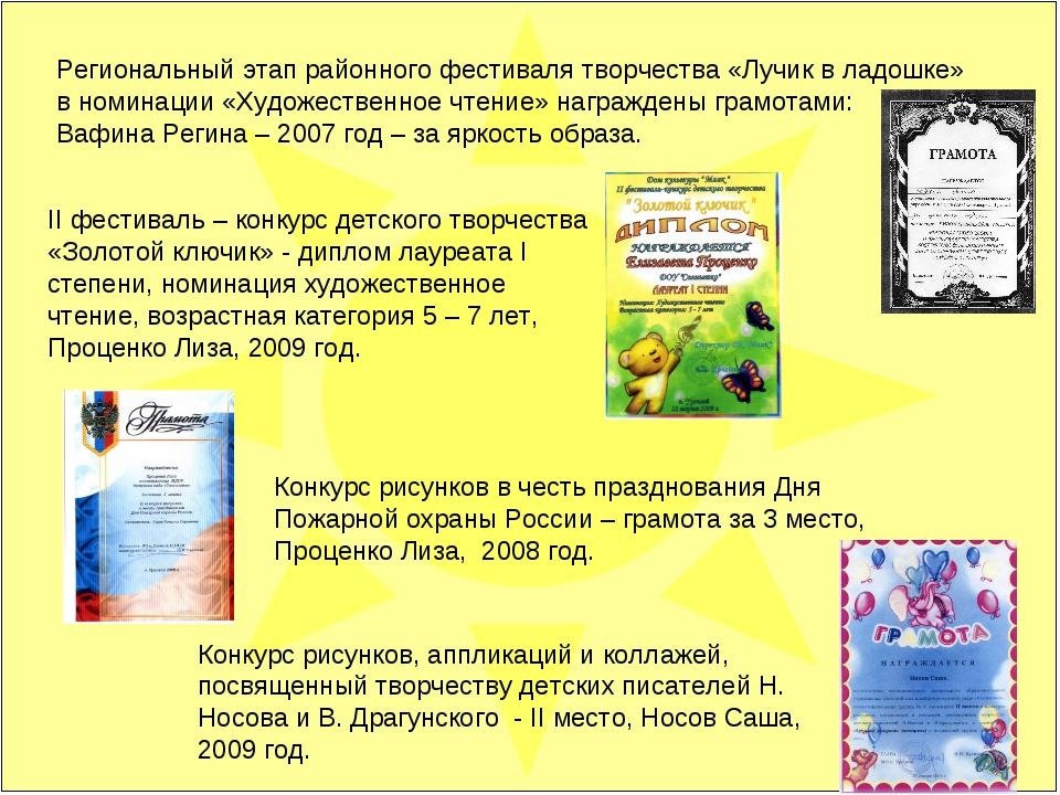 Региональный этап районного фестиваля творчества «Лучик в ладошке» в номинаци...
