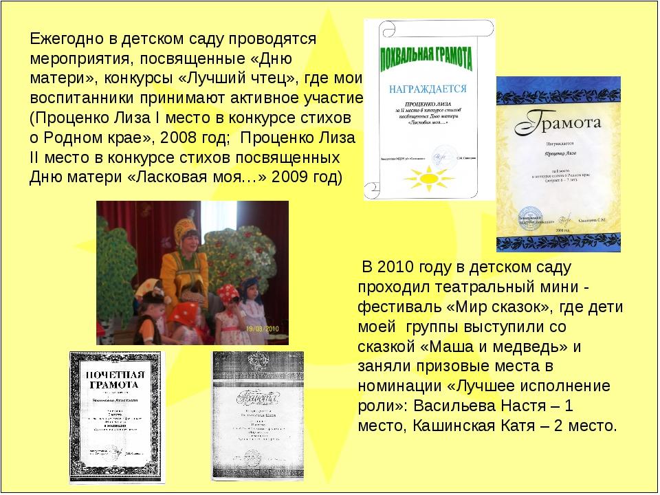 Ежегодно в детском саду проводятся мероприятия, посвященные «Дню матери», кон...