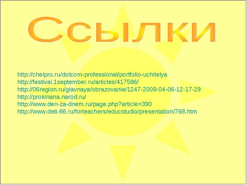 http://chelpro.ru/dotcom-professional/portfolio-uchitelya http://festival.1se...
