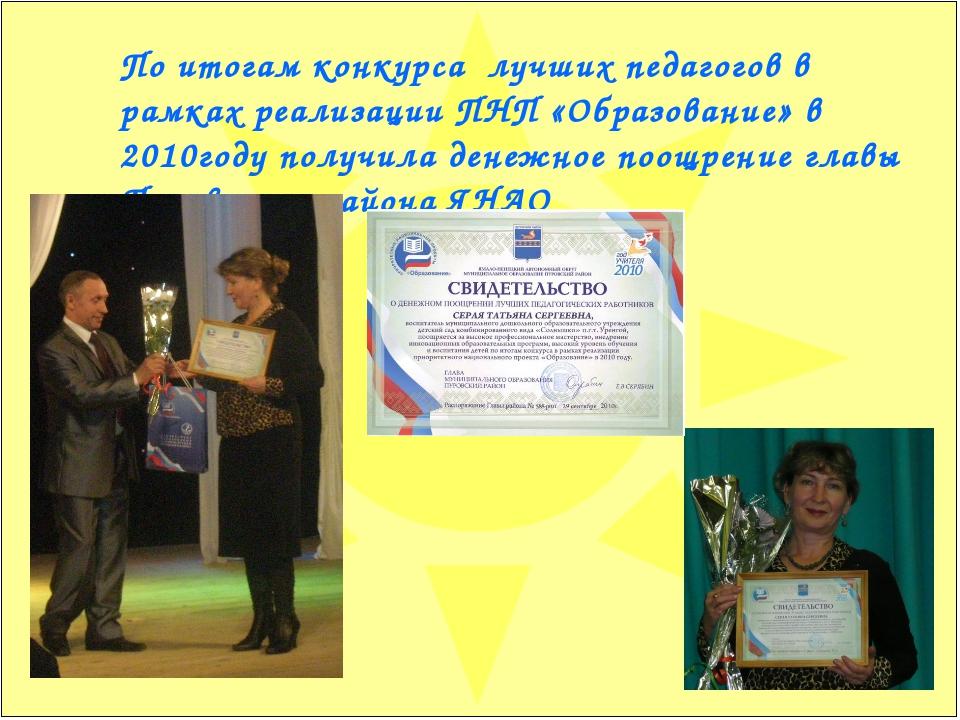 По итогам конкурса лучших педагогов в рамках реализации ПНП «Образование» в 2...