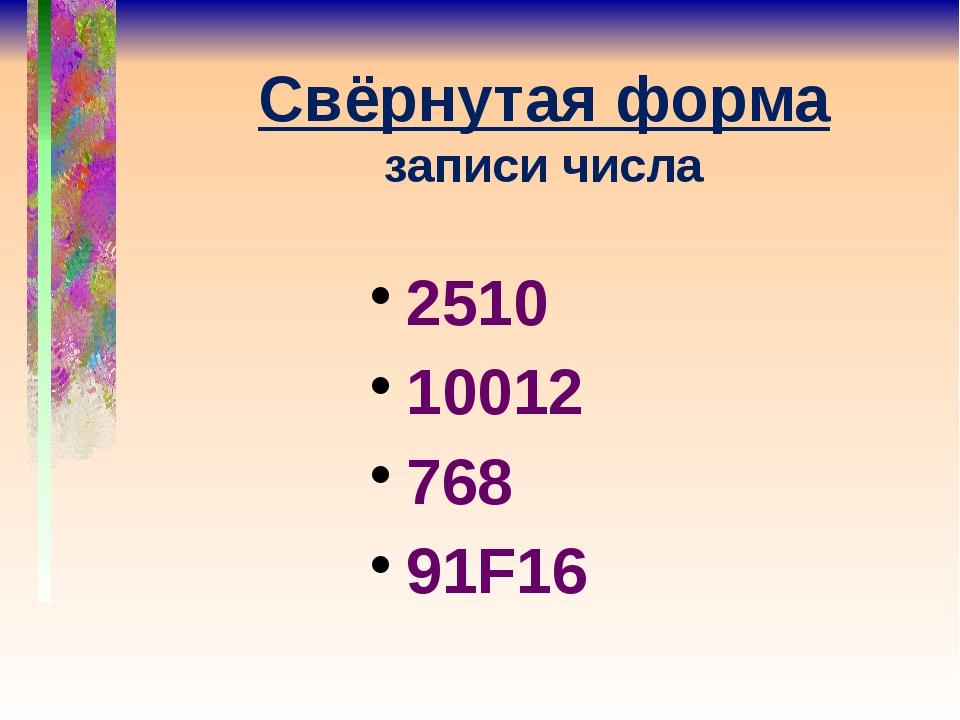 Свёрнутая форма записи числа 2510 10012 768 91F16