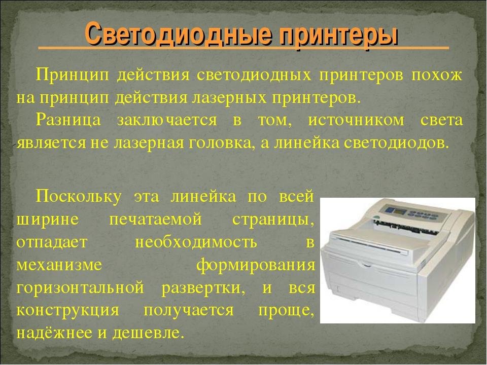 Светодиодные принтеры Принцип действия светодиодных принтеров похож на принци...