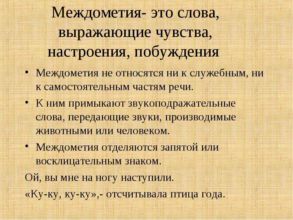 Междометия- это слова, выражающие чувства, настроения, побуждения Междометия...