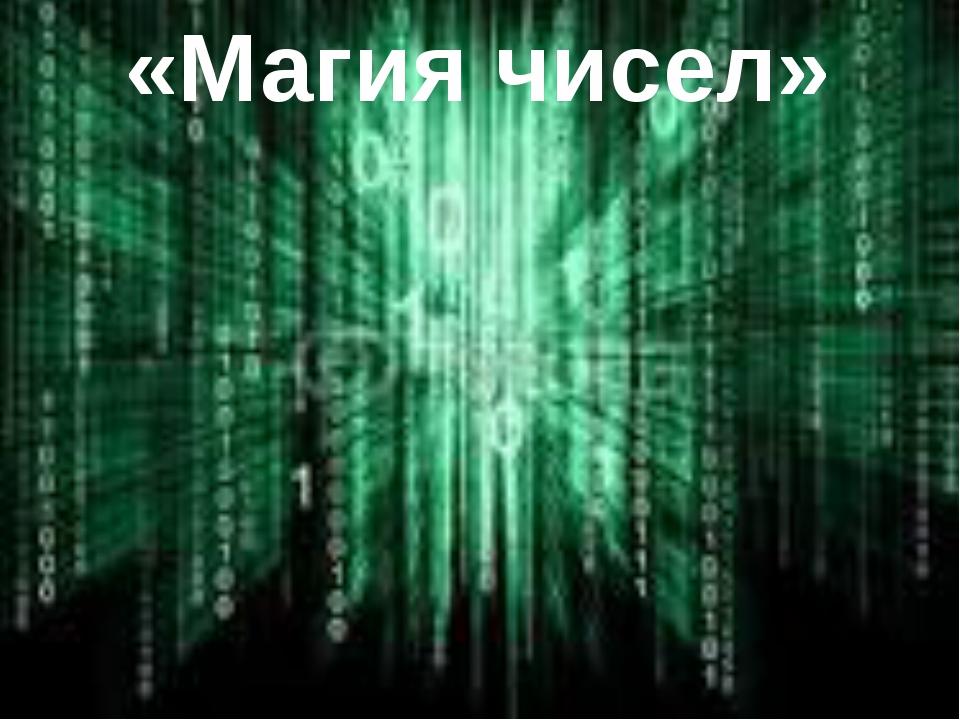 «Магия чисел»