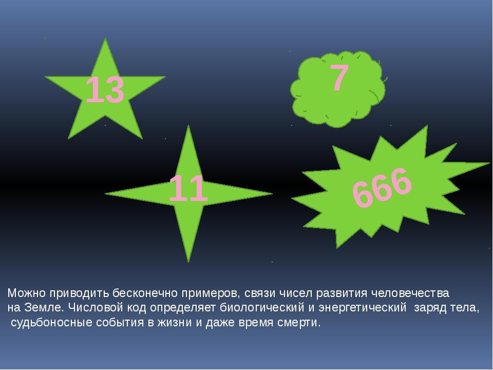 13 7 11 666 Можно приводить бесконечно примеров, связи чисел развития челове...