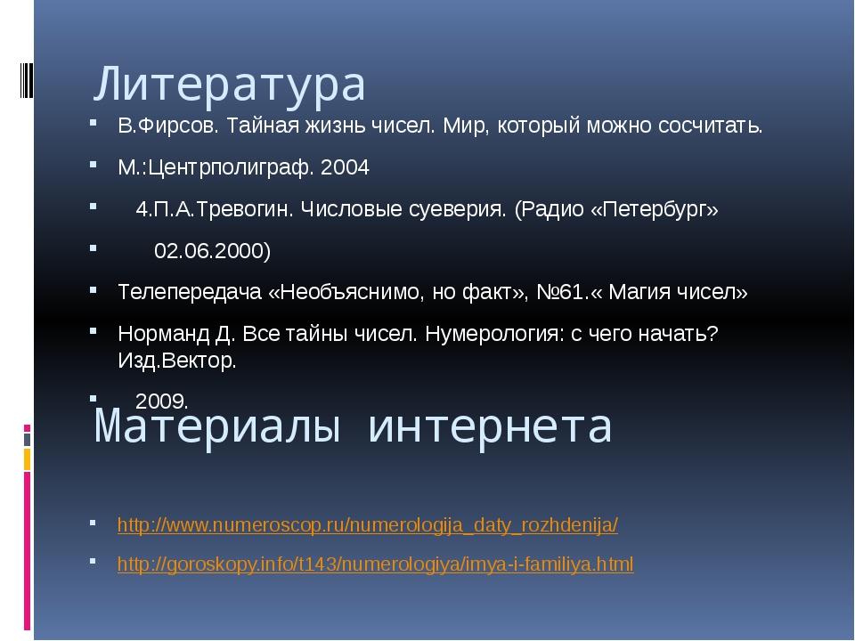 Литература Материалы интернета В.Фирсов. Тайная жизнь чисел. Мир, который мож...