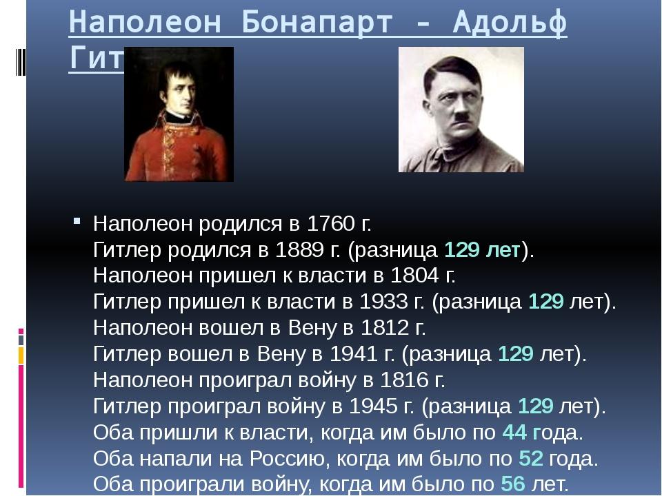 Наполеон Бонапарт - Адольф Гитлер Наполеон родился в 1760 г. Гитлер родился в...