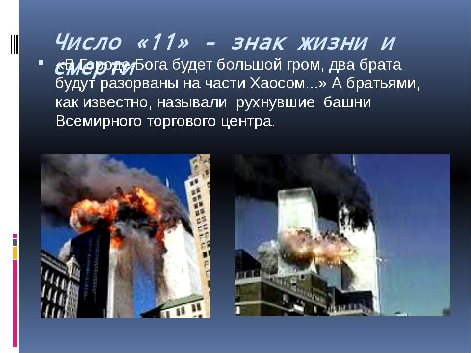 Число «11» - знак жизни и смерти «В Городе Бога будет большой гром, два брата...