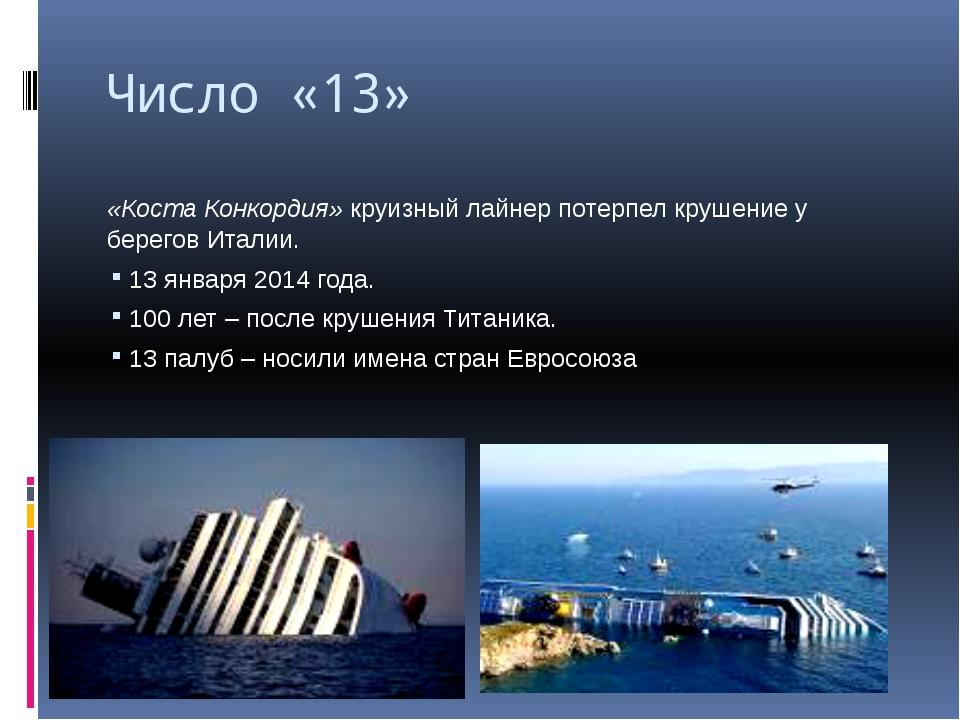 Число «13» «Коста Конкордия» круизный лайнер потерпел крушение у берегов Итал...