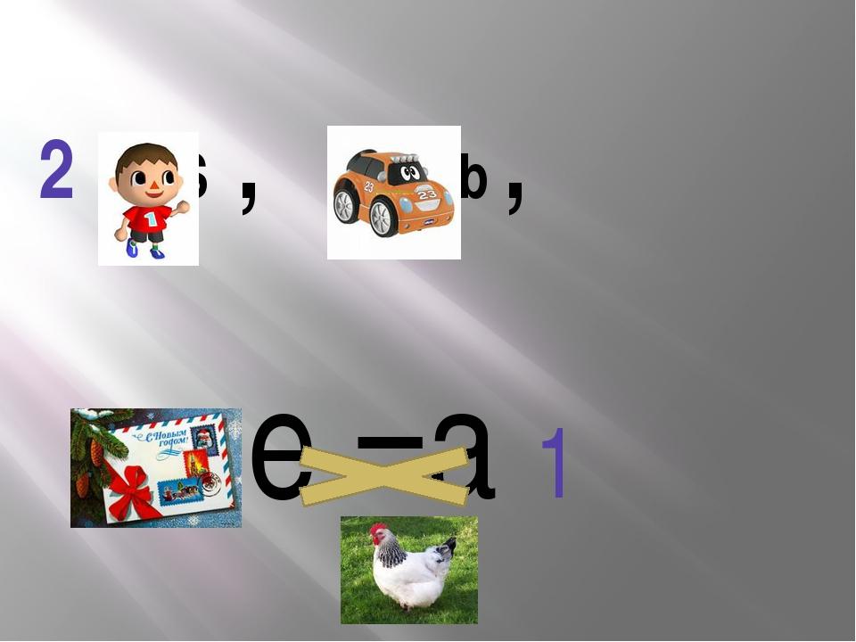 2 S , e b , t e =a 1