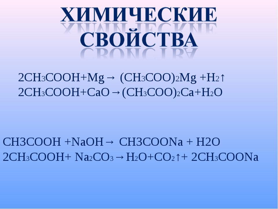2CH3COOH+Mg→ (CH3COO)2Mg +H2↑ 2CH3COOH+CaO→(CH3COO)2Ca+H2O CH3COOH +NaOH→ CH3...