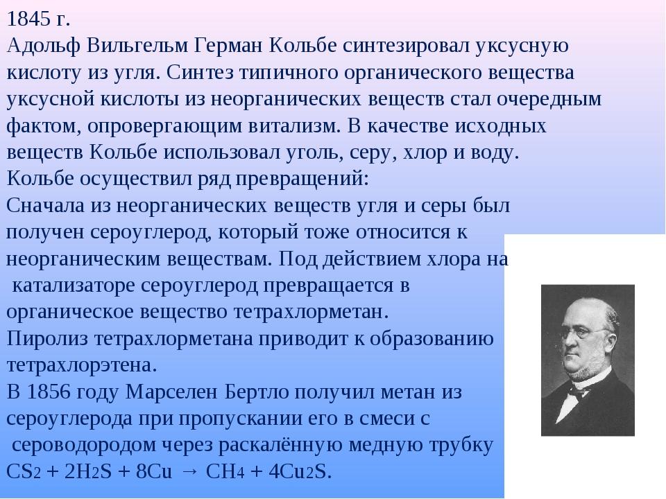 1845 г. Адольф Вильгельм Герман Кольбе синтезировал уксусную кислоту из угля....