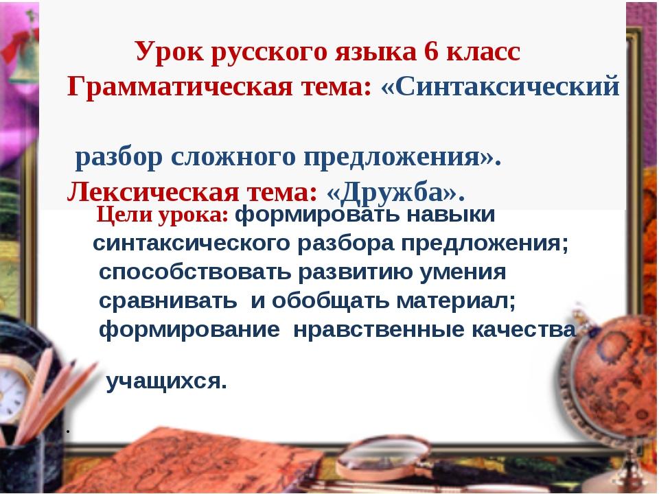 Урок русского языка 6 класс Грамматическая тема: «Синтаксический разбор слож...